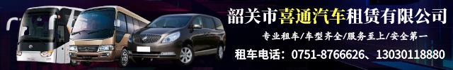 韶关市喜通汽车租赁有限公司,0751-8765008